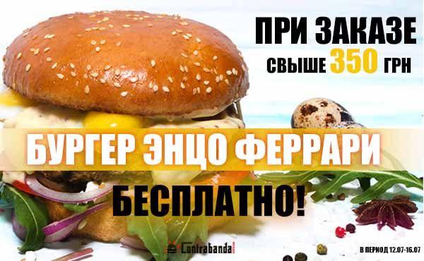 Доставка бургера бесплатно