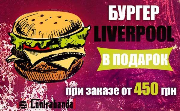 Liverpool free