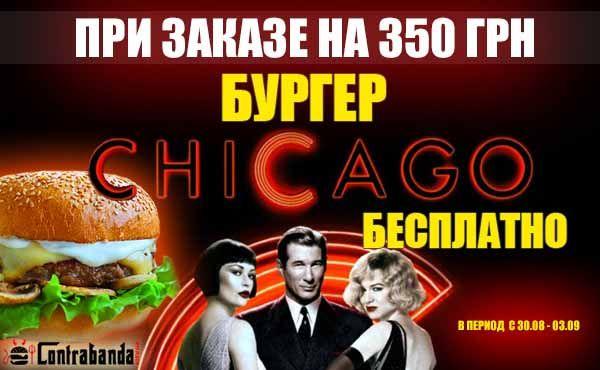 Бургер Chicago бесплатно