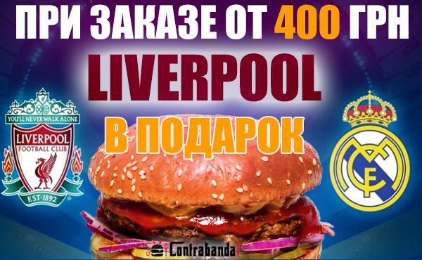 Burger Liverpool free