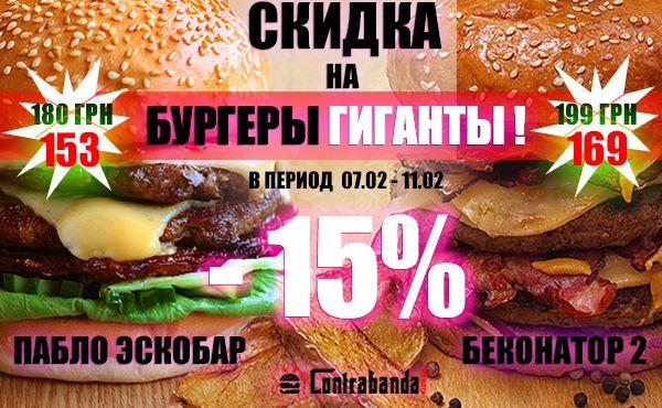 Бургеры-Гиганты со скидкой 15%