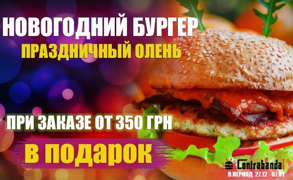 Новогодний бургер
