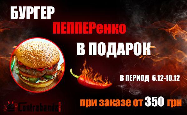 Острый бургер бесплатно