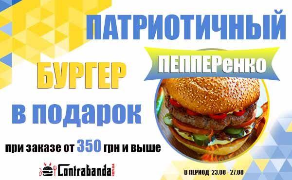 Бургер бесплатно