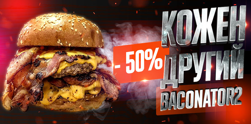 BACONATOR ll - 50% OFF
