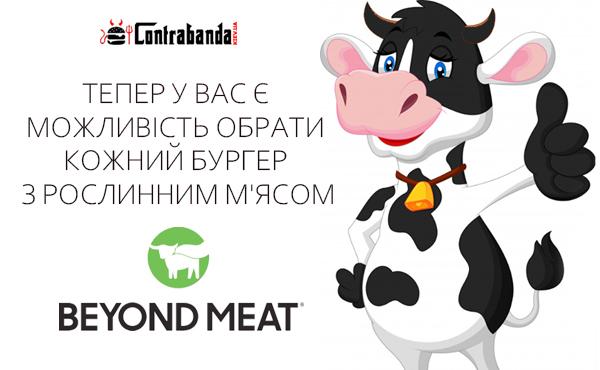 Растительное мясо