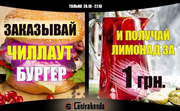 При заказе Chillout бургера - лимонад за 1 грн!