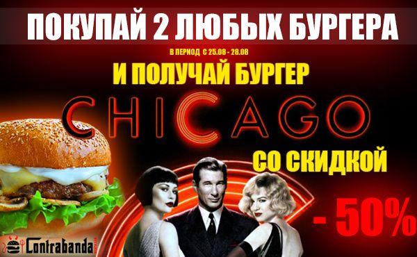 Бургер Chicago -50%