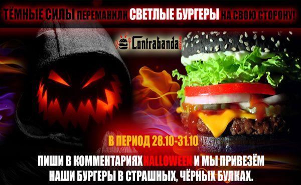 Чёрные бургеры на Хеллоуин в Contrabanda