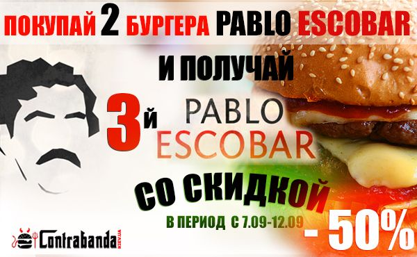 Скидка на доставку бургера Пабло Эскобар 50%