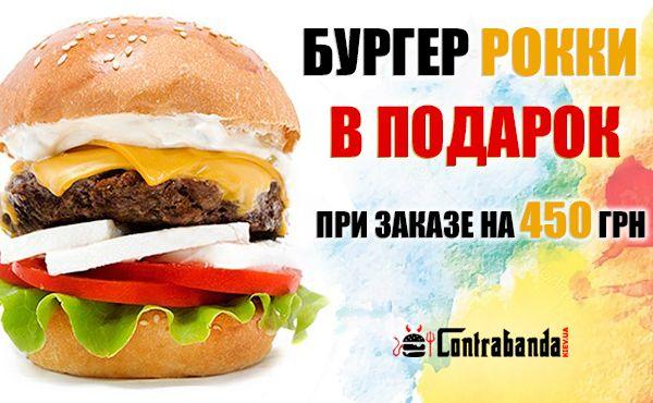 Бургер Рокки Доставка