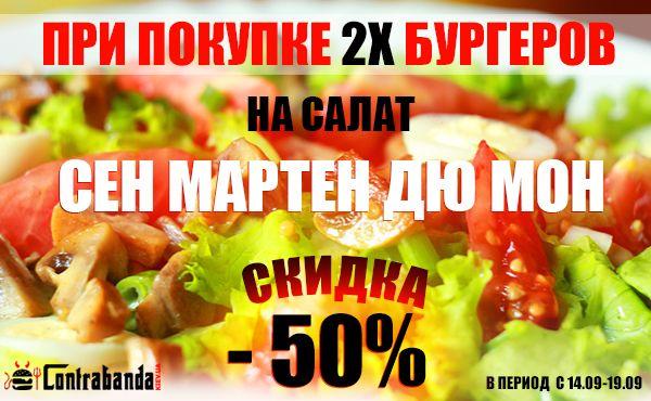 Скидка на доставку салата Сен Мартен Дю Мон 50%