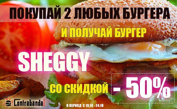 Скидка на доставку бургера Sheggy 50%