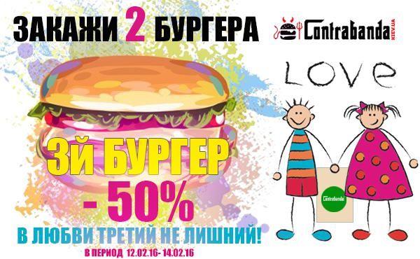 -50% третий на бургер от contrabanda.kiev.ua