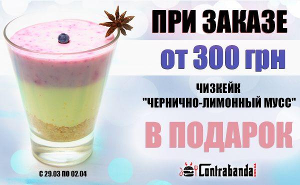 Чизкейк бесплатно!