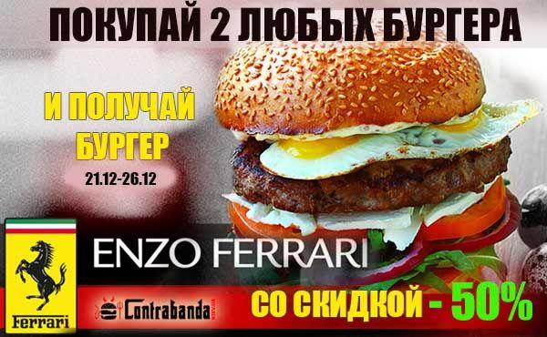 Доставка бургеров -50% на Бургер Enzo Ferrari