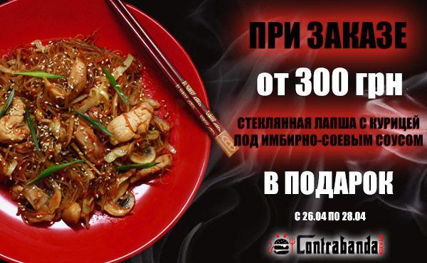 Китайская лапша бесплатно!