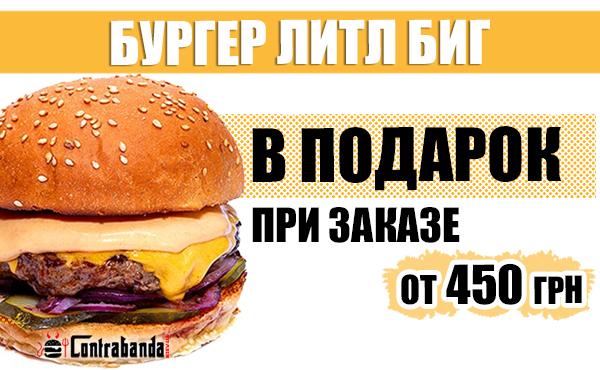 Бургер Little Big БЕСПЛАТНО