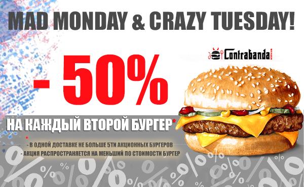 -50%на каждый второй бургер!