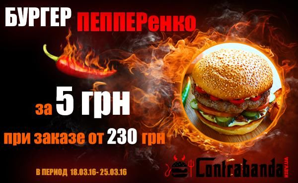 Burger pepperenko 5 grn