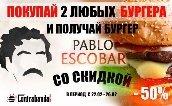 Pablo -50%