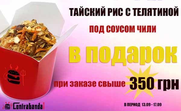 Тайский рис бесплатно!
