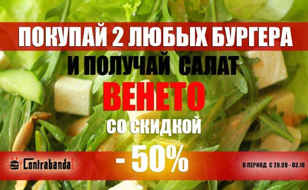 Скидка на доставку салата Венео 50%